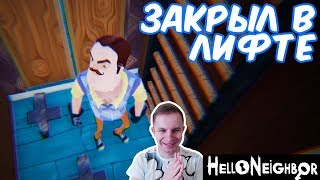 №592: ЗАКРЫЛ СОСЕДА В ЛИФТЕ в Привет Сосед(Hello Neighbor)