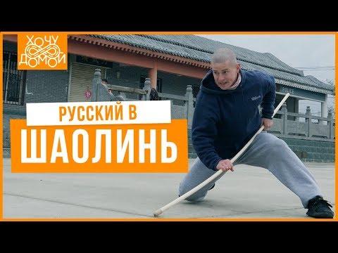 Русский в Шаолинь