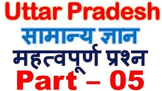 UP GK - 5 | UPSSSC | GK In Hindi | Uttar Pradesh Gk | Sarkari Result | UP gk Pdf | gktoday