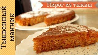 ТЫКВЕННЫЙ МАННИК - Потрясающий рецепт пирога из тыквы без яиц и муки / Как восточные сладости
