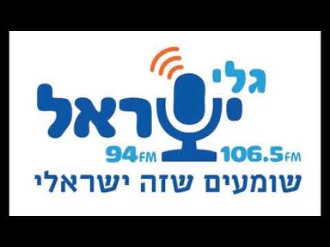 Interview on Galey Israel Radio -  May 2018