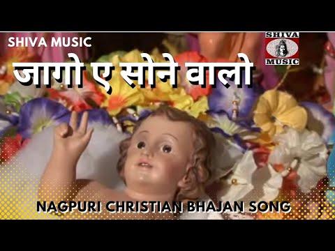 Jago A Sone Walo | New Hindi Christmas Song 2017 | Christian video