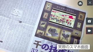 日経AR 「千の技術展」