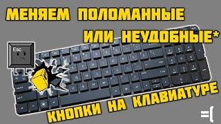 Меняем поломанные кнопки на клавиатуре