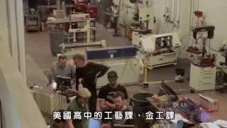 Maker《自造世代》電影預告片 - 中文字幕