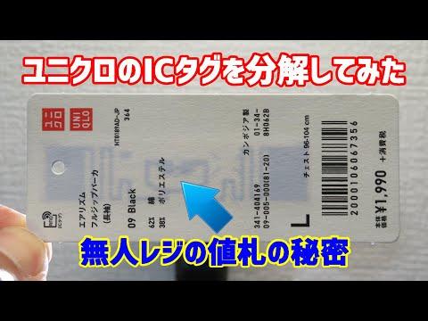ユニクロ無人レジICタグ(RFID)を分解してみた - YouTube