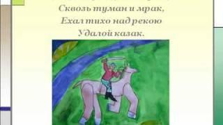 Казак. А.С.Пушкин