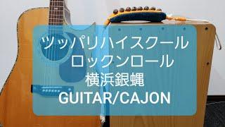 ツッパリハイスクールロックンロール/横浜銀蝿/カラオケ用