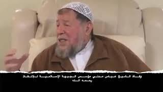 """عاجل وفاة """"عباسي مدني"""" مؤسس الجبهة الإسلامية الجزائرية للإنقاذ / رحمه الله وغفر له"""