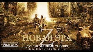 Новая эра Z (2016) Трейлер к фильму (Русский язык)