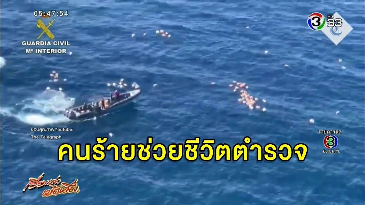 พ่อค้ายามีน้ำใจ ช่วยชีวิตตร.เรือล่ม ขณะกำลังไล่จับกลางทะเล