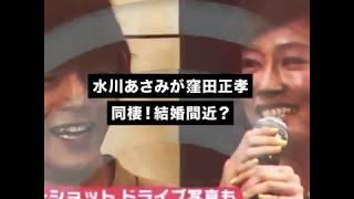 水川あさみが窪田正孝と同棲!結婚間近?前の彼氏は? 詳しくはこちらの...