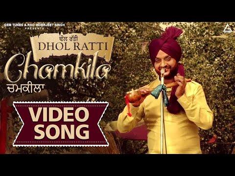 Chamkila | Surjit Bhullar | Dhol Ratti | New Punjabi Song 2018 | Yellow Music | 20th July