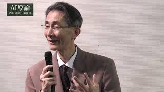 講談社選書メチエ『AI原論』刊行記念 西垣通×千葉雅也 トークイベント