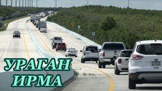 УРАГАН ИРМА Флорида последние новости 07.09.17 утро