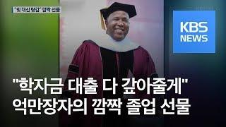 [지금 세계는] 억만장자의 깜짝 졸업 선물…졸업생 전원…