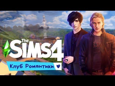 SIMS 4 Клуб романтики челлендж  :)))) #1