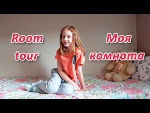 Моя комната | Очень подробный Room Tour