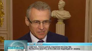 Визит делегации Кировской области