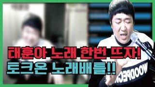 [약빨방] 노래배틀 신청한 실용음악 학생!! (노래하는코트)