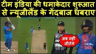 Ind Vs NZ 2nd T20: टीम इंडिया की धमाकेदार शुरूआत, न्यूजीलैंड को तो उड़ा डाला| Headlines Sports