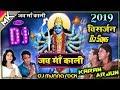 जय माँ काली√Jay Maa Kali Jaan Chahe Deni Pade (Karan Arjun) Kali Puja Visarjan Spicals Dj Song 2019
