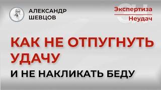 Как не отпугнуть удачу и не накликать беду  Александр Шевцов