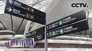 [中国新闻] 记者体验:大兴机场怎么去?四种方式可到达 | CCTV中文国际