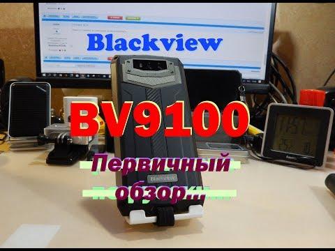 Первичный обзор Blackview BV9100 - на начальной прошивке...
