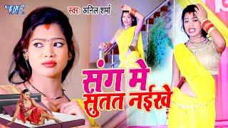 #Video - संग में सुतत नईखे   #Anil Sharma   Sang Me Sutat Naikhe   Bhojpuri Hit Song 2020