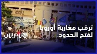 في غياب اي توضيح رسمي.. مغاربة أوروبا ينتظرون فتح الحدود لزيارة المغرب ولقاء الأهل والأحباب