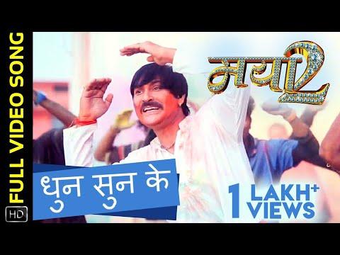 Dhun Sunke - धुन सुन के   Mayaa 2 - मया 2   Full Video Song   Chhattisgarhi Movie   Prakash Awasthi