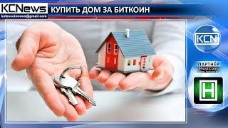 Купить квартиры через биткоин в столице Турции