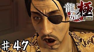読めない男【龍が如く極】#47 thumbnail