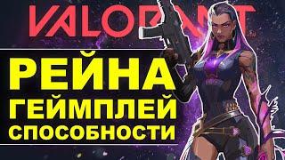 НОВЫЙ АГЕНТ В VALORANT - Обзор нового агента Рейны в Valorant