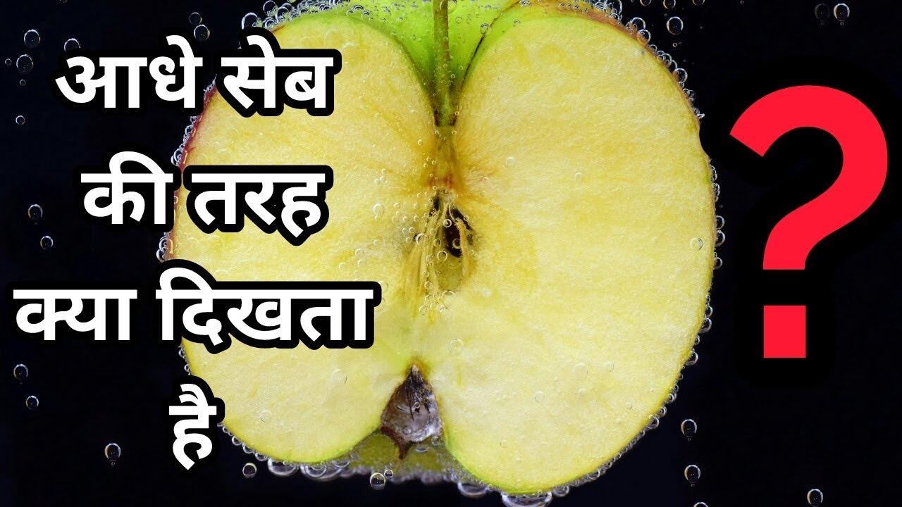 आधे सेब की तरह क्या दिखता है। IAS interview ...
