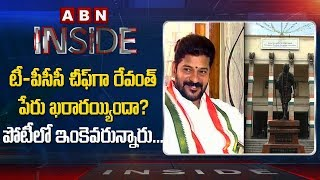 Is Revanth Reddy Name Finalized for TPCC Chief Post? | Inside | ABN Telugu