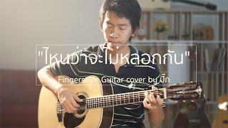 ไหนว่าจะไม่หลอกกัน - SILLY FOOLS (Fingerstyle Guitar) | ปิ๊ก cover