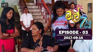 Mal Hathai | Episode 03 | 2017-09-16 Thumbnail