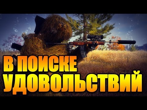 В ПОИСКЕ УДОВОЛЬСТВИЙ PLAYERUNKNOWN'S BATTLEGROUNDS - PUBG FPP thumbnail