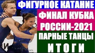 Фигурное катание Финал кубка России 2021 Юниоры Парные танцы Итоги