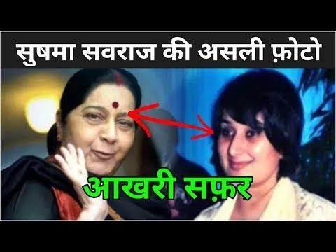 RIP Sushma Swaraj 2019 | Senior BJP Leader | Sushma Swaraj Dead At 67