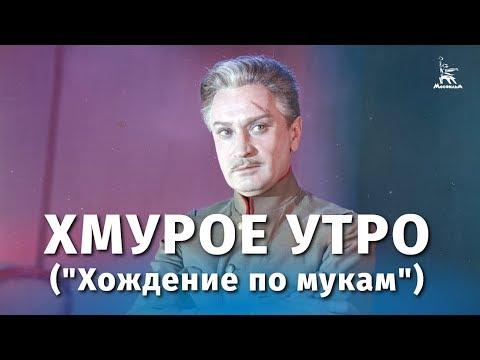 """Хмурое утро (""""Хождение по мукам"""") (драма, реж.  Григорий Рошаль, 1959 г.)"""