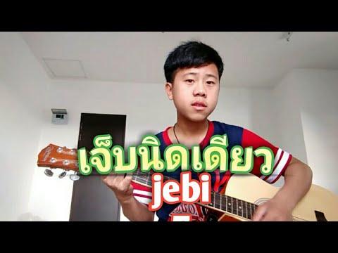 เจ็บนิดเดียว (cover) Jebi7