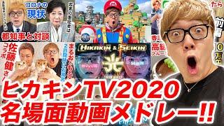 【ヒカキンTV 2020】名場面動画メドレー!