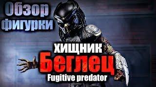 Обзор фигурки - Хищник Беглец (Fugitive Predator) NECA