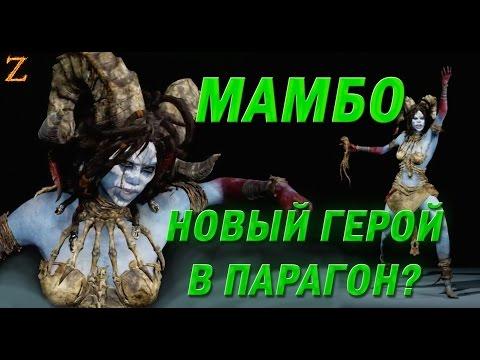 видео: paragon - МАМБО НОВЫЙ ГЕРОЙ В ПАРАГОН?