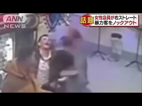 暴力客が床に沈んだ女性店員の速攻右ストレート(19/03/04) (Việt Sub)