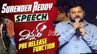 Director Surender Reddy Speech @ Winner Movie Pre Release Function || Sai Dharam Tej, Rakul Preet