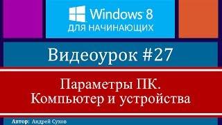 Видео #27. Параметры Windows 8(Если вам понравилось видео, нажимайте палец вверх:) Подписывайтесь на канал или на рассылку на сайте http://pcsecr..., 2014-01-15T04:35:10.000Z)